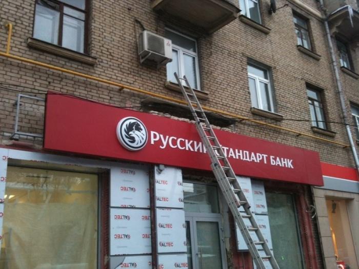 <p>Фасадная вывеска для банка