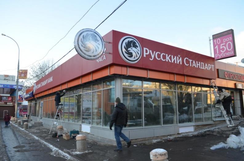 <p>Вывеска Русский Стандарт Банк</p> <p>отделение Медведково</p>