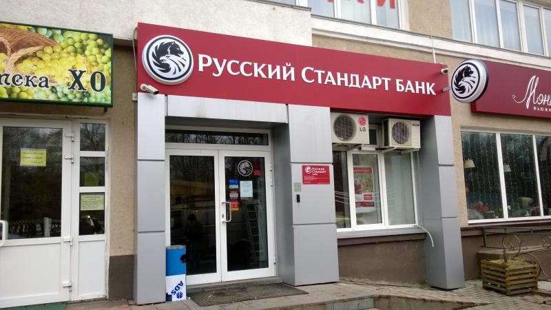 <p>Вывеска для отделения Банка Русский Стандарт</p> <p>г. Коломна</p>