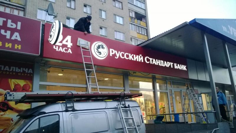 <p>Фасадная вывеска для отделения Банка Русский Стандарт</p> <p>г. Орехово-Зуево Московская область</p>