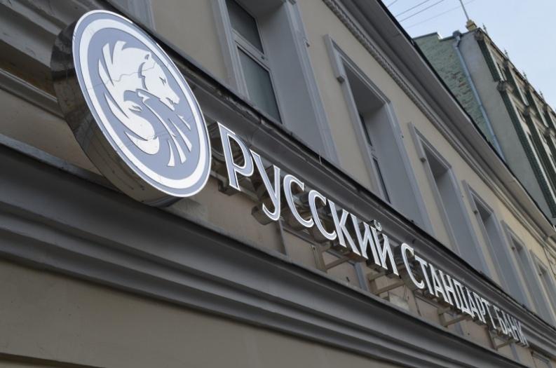 <p>Металлические объёмные буквы для Банка Русский Стандарт</p> <p>отделение Пятницкое</p>