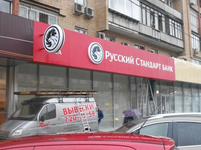 <p>РСБ Киевская<br />Световой короб</p>
