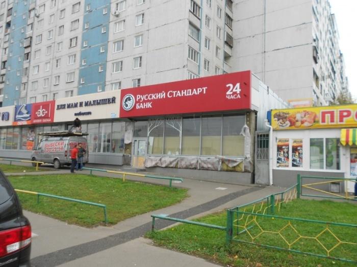 <p>РСБ Хачатуряна<br />Световой короб для РСБ</p>