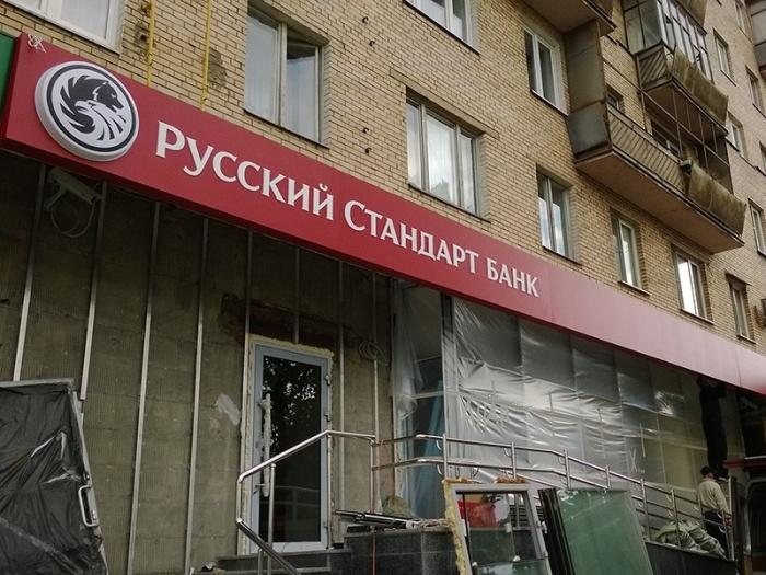 <p>Вывеска для банка