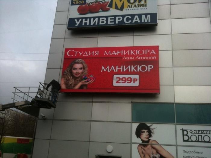 <p>Cветовой короб для Студии Маникюра Лены Лениной</p> <p>вблизи станции метро Пражская</p>