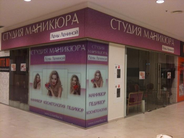 <p>Поклейка витрин в торговом центре