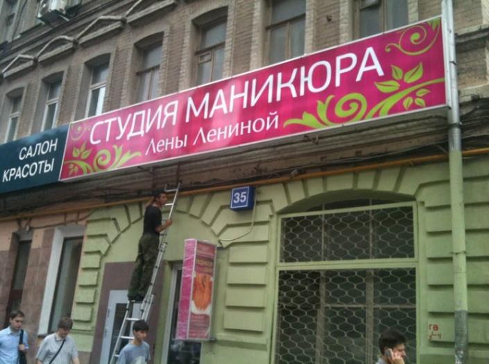 <p>Студия маникюра Лены Лениной</p>