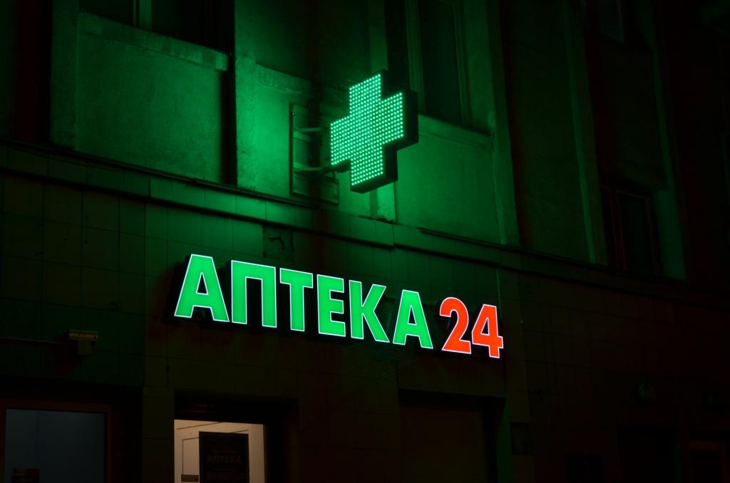 Картинки вывеска аптеки